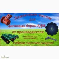 Производим и реализуем запасные части для дисковых борон серии БДМ