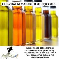 Куплю масло подсолнечное техническое