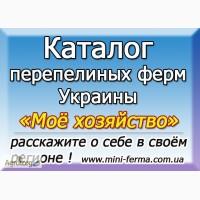 Перепела в Херсонской обл. (каталог хозяйств)