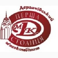 Дергачевский мясокомбинат-Первая столица приглашает к сотрудничеству