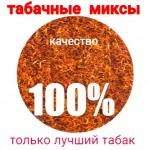 Смесь из лучших табаков
