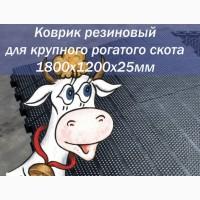 Коврики резиновые, маты, напольное резиновое покрытие для крупного рогатого скота КРС