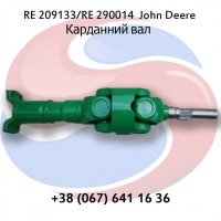 Ремонт Карданних валів RE209133/ RE308288/ RE290012/ RE57423/ RE308018 John Deere