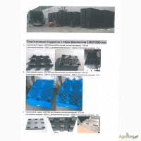 Пластиковые поддоны с евро форматом 1200*800 мм