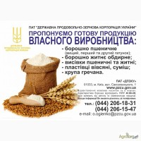 Пропонуємо борошно пшеничне вищого/першого гатунків