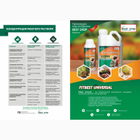 Fitbest Universal стимулятор росту на рослинній основі