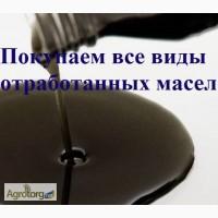 Отработанное масло куплю