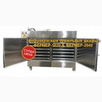 Инфракрасный сушильный шкаф Фермер 1020 для сушки чеснока, мяса, зелени, пр