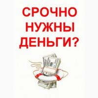 Получите кредит быстро и без справок, Киев и область