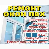 Ремонт окон и дверей в Одессе