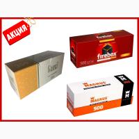 Сигаретные гильзы для набивания табака   Гільзи/Машинки   Дешево с ТАБАК ОПТ