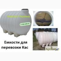 Резервуар для КАС, под воду и химию Александрия Кировоград