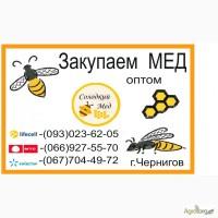 Закупае мед оптом дорого