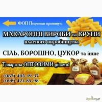 Продам макаронні вироби