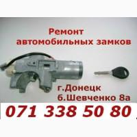 Ремонт автомобильных замков в Донецке