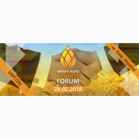 Аграрний форум - Smart Agro business forum, 28 лютого 2018