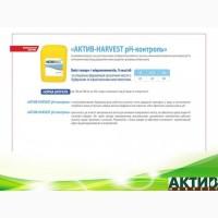 Актив Харвест рН-контроль