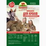 Калинка для кролів