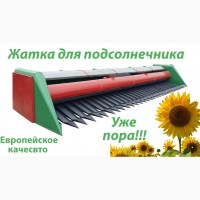 Безрядковая жатка ЖНС для уборки подсолнуха
