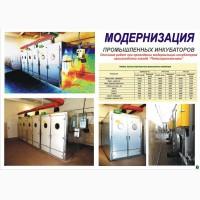 Модернизированные инкубаторы Универсал-55, Универсал-50, ИУП-Ф-45