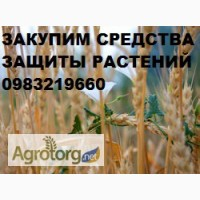 Купуємо залишки фунгіцидів, гербіцидів та інсектицидів та інші пропозиції