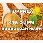 Все Производители Горчицы Украины - в одном документе