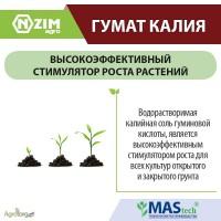 Гумат Калия ЖФ ENZIM Agro - Стимулятор роста