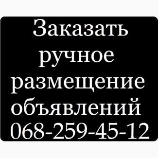 Ручное размещение объявлений, Nadoskah Online – сервис размещения объявлений
