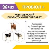 Пробіол Плюс ENZIM Feeds - Пробіотик для тварин ЕНЗИМ (Україна)