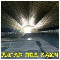 Ангар под ключ, Украина