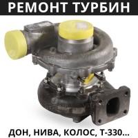 Ремонт турбокомпрессора ТКР 8, 5 ДОН, НИВА, Колос, Т-330, Т-25, ДТ-75 | Д-160, Д-440, СМД
