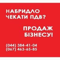 ТОВ з ліцензіями купити Київ. ТОВ з НДС продаж у Києві