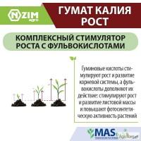 Гумат Калия РОСТ ЖФ ENZIM Agro - Стимулятор роста