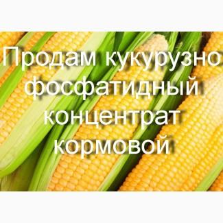 Продам кукурузно-фосфатидный концентрат кормовой