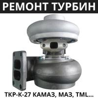 Ремонт Турбокомпрессора ТКР К-27 TML, КамАЗ, МАЗ, Эталон, БАЗ-А079, TATA, I-VAN | КамАЗ
