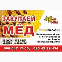 Куплю МЁД в Запорожской, Херсонской, Днепропетровско