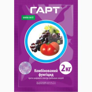 Фунгіцид для саду, овочів ГАРТ / Чемпіон
