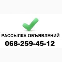 Nadoskah online Подать Объявление Харьков, Подать Объявление Много. Интернет рассылка