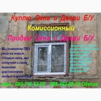 Ремонт ПВХ окон Одесса. Замена стеклопакетов
