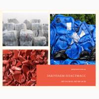 Закупаем отходы пластмасс навалом без сортировки ПС, ПЭНД, ПП, ПЕВД