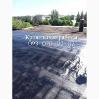 Ремонт крыши, кровельные работы, укладка еврорубероида в Каменском