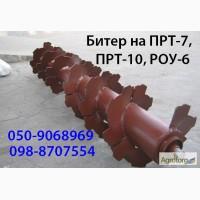 Битера на ПРТ-7- 10 -16 и РОУ-6