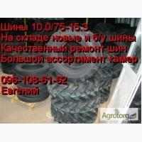 Шины для тракторов 10.0/75-15.3, 12.4-24. Новые и б/у, недорого