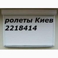 Ролеты Киев, ролеты на двери Киев, ремонт ролет Киев, ролеты цена Киев