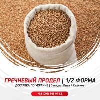 Гречневый продел | ОПТ/Розница | Доставка по Украине