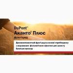 Фунгицид Аканто Плюс 28 л.с (Dupont)