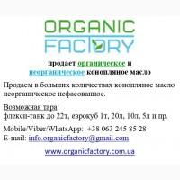 Продаем органическое и неорганическое конопляное масло