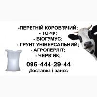 Навоз, грунт-чернозем, перегной коровий, торф - фасованый по 50 л