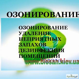 Озонирование - экологически чистая технология
