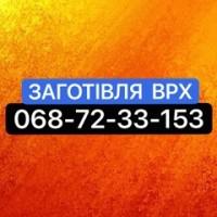 Заготівля Худоби (Сквира, Тетіїв, Дениховка, Володарка)
